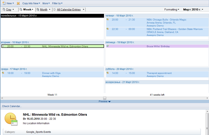 Events Added in Lotus Notes